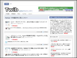 Twib - Twitter ホットエントリー