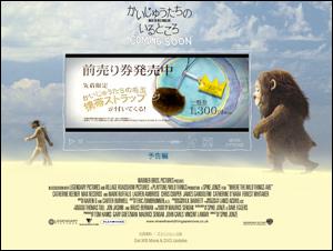 かいじゅうたちのいるところ 日本版サイト