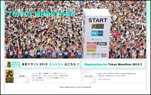東京がひとつになる日。   東京マラソン2010