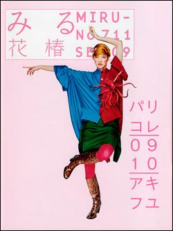 みる花椿 No.711