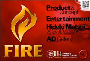 キリンビバレッジ | FIRE | Hideki Matsui×GODZILLA