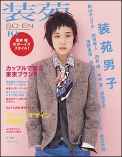 装苑 October 2009