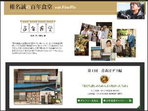 椎名 誠(しいな まこと)の百年食堂 with FinePix