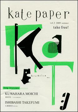 kate paper vol.3 2009 summer