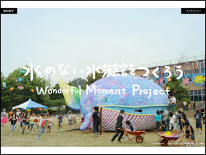 Wonderful Moment Project | ソニー