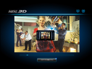 FinePix REAL 3D体験 | 富士フィルム