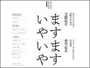 「文麗仮名」「蒼穹仮名」| 株式会社キャップス