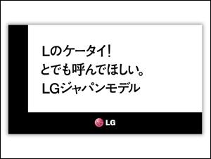 LG Electronics│LGジャパンモデル│映像ギャラリー