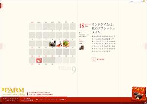 PARM 〜パルム〜 | デイリープレミアムカレンダー