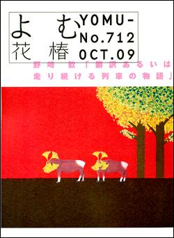 よむ花椿 No.712