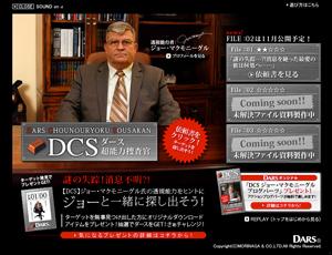 森永ダース | DCS ダース超能力捜査官