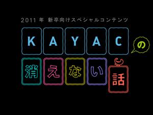 面白法人カヤック 2011年度新卒採用企画 社員の「消えない話」