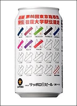 サッポロ生ビール黒ラベル「箱根駅伝缶」