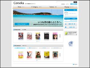 Corseka(コルシカ)
