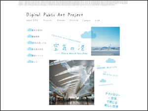 空気の港 | DPA Project Archive