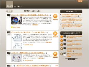AMN portal (AMNポータル)