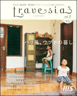 travesia(トラベジア) | H.I.S.と恵文社一乗寺店のコラボレーションによる新しい旅のかたち
