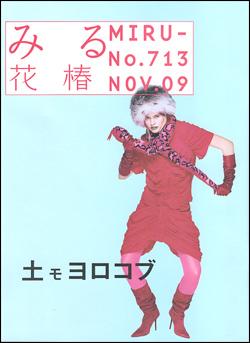 みる花椿 No.713