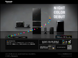 NIGHT COLOR DEBUT -パートナー。Panasonic-