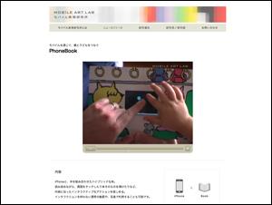 iPhoneと絵本を組み合わせた「PhoneBook」