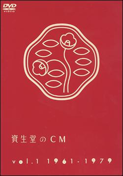 資生堂のCM vol.1 1961-1979