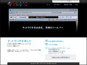 kikeruがiPhoneアプリ
