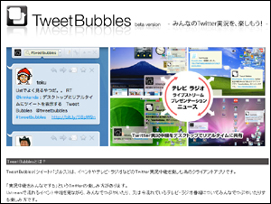 Tweet Bubbles