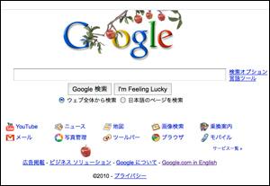 Google アイザック・ニュートンの誕生日