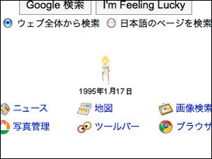 Google 阪神大震災