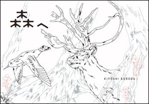 森へ 黒田潔ビジュアル・ブック