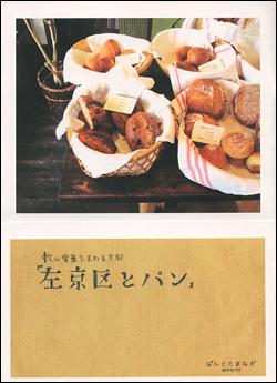 叡山電車でまわる京都「左京区とパン」