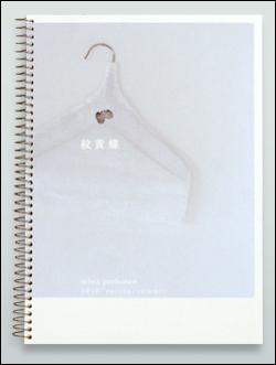 ミナ・ペルホネン 紋黄蝶 2010 S/S