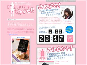 時をかける少女をさがせ|映画『時をかける少女』× bijin-tokei スペシャル企画