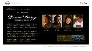 lFUGA PRESENTS Premium Driving 〜世界を駆ける創造者たち〜