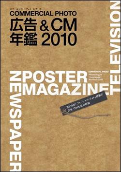 コマーシャル・フォト 広告 & CM年鑑 2010