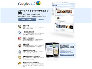 Google バズ