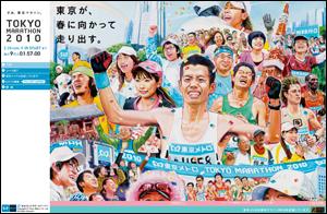バーチャル東京マラソン2010