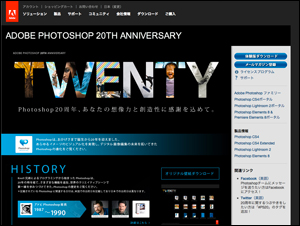 Adobe Photoshop 20th Anniversary