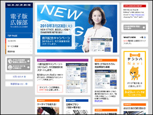 日本経済新聞Web刊