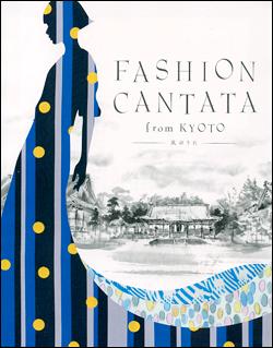 ファッションカンタータ2010