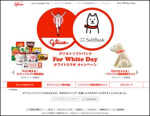 グリコ×ソフトバンク For White Day