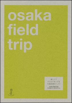 osaka field trip