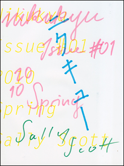 Nikukyu Issue #01 2010 Spring by Sally Scott