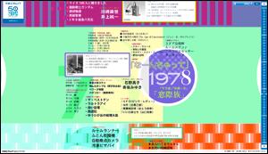 じぶん人生50年|リクルート50周年記念サイト