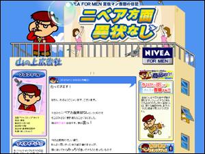 NIVEA FOR MEN宣伝マン吉田の日記「ニベア方面異状なし」