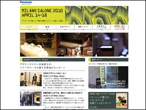 MILANO SALONE 2010 | パナソニック電工 | Panasonic