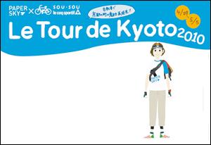Le Tour de Kyoto 2010