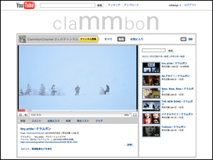 YouTube Clammbonチャンネル