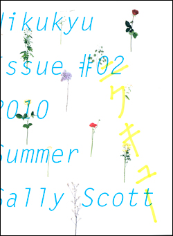 Nikukyu Issue #02 2010 Summer by Sally Scott