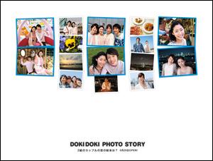 DOKIDOKI PHOTO STORY P-04B スペシャルサイト